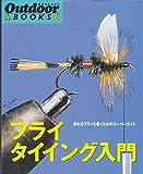 フライタイイング入門―釣れるフライを巻くためのスーパーガイド。 (自然はともだちOutdoor BOOKS (12))
