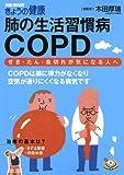 肺の生活習慣病COPD せき・たん・息切れが気になる人へ (別冊NHKきょうの健康) イメージ