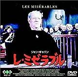 レ・ミゼラブル [DVD] 画像