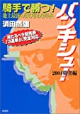 バンキシュ! 2004覇者編