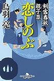 剣客春秋親子草 恋しのぶ (幻冬舎文庫)
