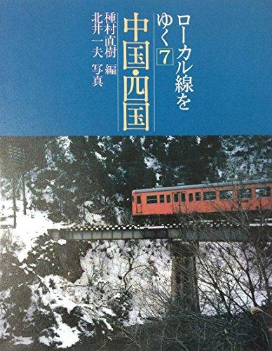 中国・四国 (1982年) (ローカル線をゆく〈7〉)