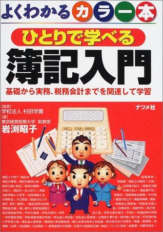 よくわかるカラー本 ひとりで学べる簿記入門—基礎から実務、税務会計までを関連して学習