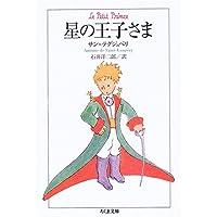 星の王子さま (ちくま文庫)