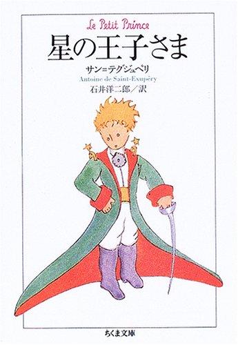 星の王子さま (ちくま文庫)の詳細を見る
