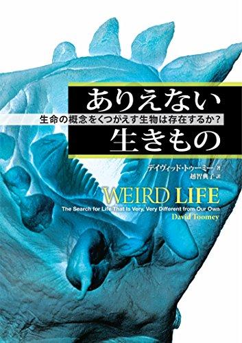 『ありえない生きもの 生命の概念をくつがえす生物は存在するか?』
