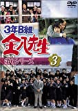 3年B組金八先生 第6シリーズ(3) [DVD]