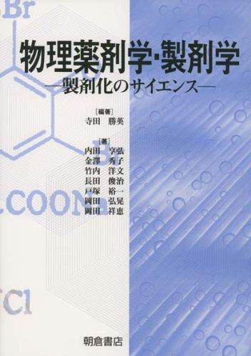 物理薬剤学・製剤学―製剤化のサイエンス