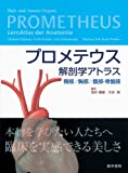 プロメテウス解剖学アトラス―頸部/胸部/腹部・骨盤部