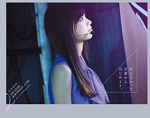 乃木坂46 2nd YEAR BIRTHDAY LIVE 2014.2.22 YOKOHAMA ARENA(完全生産限定盤) [Blu-ray]