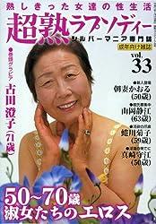 超熟ラプソディー2005年07月号 [雑誌]