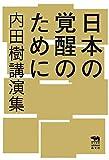 「日本の覚醒のために──内田樹講演集 (犀の教室)」販売ページヘ