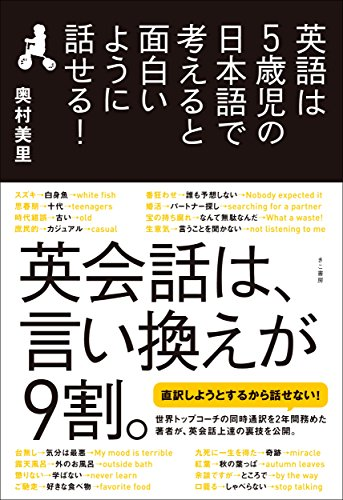 英語は5歳児の日本語で考えると面白いように話せる!の詳細を見る