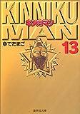 キン肉マン (13) (集英社文庫―コミック版)