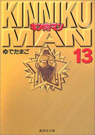 キン肉マン (13) (集英社文庫―コミック版)の詳細を見る