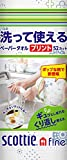 スコッティファイン 洗って使えるペーパータオル プリント 52カット(1ロール)