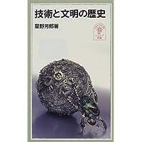 技術と文明の歴史 (岩波ジュニア新書 (349))