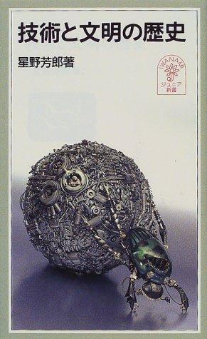 技術と文明の歴史 (岩波ジュニア新書 (349))の詳細を見る