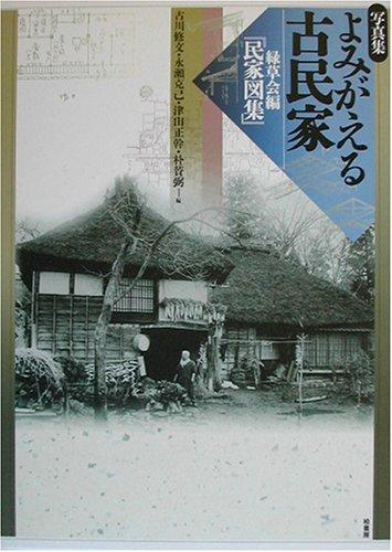 写真集よみがえる古民家―緑草会編「民家図集」 /