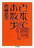 古本でお散歩 (ちくま文庫)