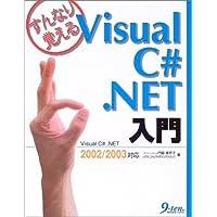 すんなり覚えるVisual C#.NET入門