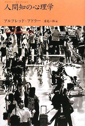 人間知の心理学―アドラー・セレクションの詳細を見る
