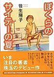ぼくらのサイテーの夏 (講談社文庫)