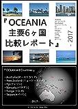 『 オセアニア OCEANIA 主要6ヶ国 比較レポート 2017 』 - オーストラリア ニュージーランド フィジー バヌアツ トンガ サイパン -