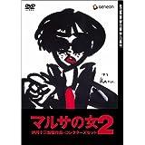 伊丹十三DVDコレクション マルサの女 2 コレクターズセット