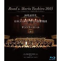 田代万里生Blu-ray「Road to Mario Tashiro 2015 ~ミュージカルデビュー5周年記念プログラム~ 日本フィルハーモニー交響楽団×サントリーホール」