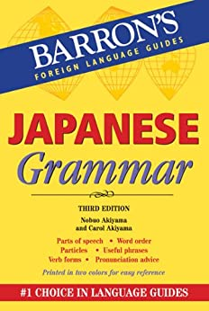 [Akiyama, Nobuo, Akiyama, Carol]のJapanese Grammar (Barron's Grammar) (English Edition)