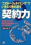 """""""このトーク&タイミング""""でいきなり売れ出す..."""