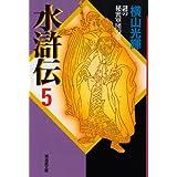 水滸伝 5 (潮漫画文庫)