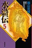 水滸伝 (5) (潮漫画文庫)