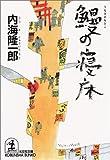 鰻の寝床 (光文社文庫)