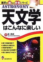 天文学はこんなに楽しい (雑学を超えた教養シリーズ)