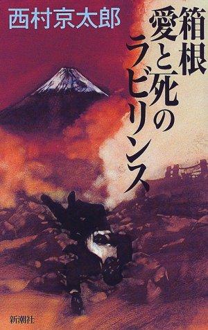 箱根 愛と死のラビリンスの詳細を見る