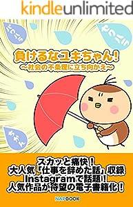 負けるなユキちゃん: 社会の不条理に立ち向かえ (NAPBOOK)