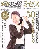 Selfまとめ髪バイブルミセス—DVDでウソみたいにカンタン。自分でヘアアレンジ! (MAX MOOK)
