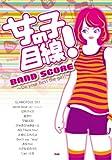 バンドスコア 女の子目線!~Do your best the girl!~ (BAND SCORE) (楽譜)