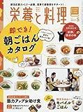栄養と料理 2017年 05 月号 [雑誌]