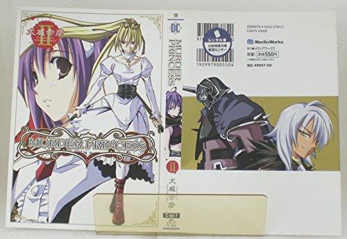 Murder princess 2 (電撃コミックス)の詳細を見る