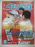 月刊空手道 1999年8月号