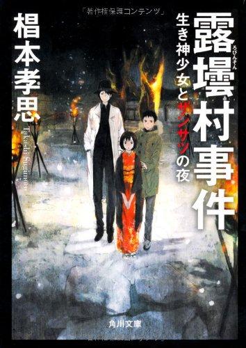 露壜村事件    生き神少女とザンサツの夜 (角川文庫)の詳細を見る