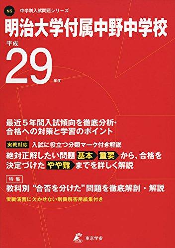 明治大学付属中野中学校 平成29年度 (中学校別入試問題シリーズ)