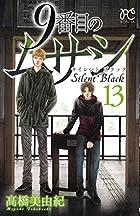 9番目のムサシ サイレント ブラック 第13巻