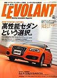 LE VOLANT (ル・ボラン) 2009年 04月号 [雑誌]