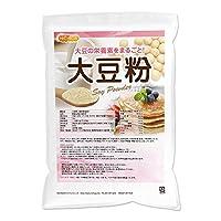 大豆粉 2kg (国内製造品)遺伝子組み換え材料不使用 [02] 大豆の栄養素まるごと NICHIGA(ニチガ)
