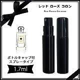 ジョーマローン レッド ローズ コロン 1.7ml スプレーボトル -JO MALONE-