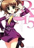R-15  こんばんは学園崩壊 (角川スニーカー文庫)
